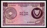 Cyprus 1 Pound 1972 XF-aUNC - Chypre