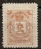 Russia Russie Russland ZEMSTVO Local Post Cherdyn Bear - 1857-1916 Empire