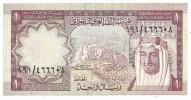 Saudi Arabia 1 Riyal 1977 .H. - Arabia Saudita