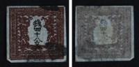 "1871 Japan Japon - ""Dragon"" Serie 48m Brown Stamp Postage Yv., Mi No 1 Used As Scan - Japan"
