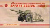 RUSSIA, 2014, MNH, WWII, WORLD WAR TWO VICTORY, SOLDIERS, ARTILLERY, PRESTIGE BOOKLET - 2. Weltkrieg