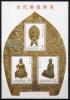 TAIWAN 2001 - Art, Statues De Bouddha Dorés - BF Neuf // Mnh - 1945-... République De Chine
