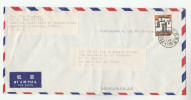 Air Mail CHINA  INSTITUTE Of  METEOROLOGY  COVER  Nanjing To USA  Stamps - Climate & Meteorology