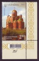 UKRAINE 2015. KYIV REGION, BORYSPIL. THE HOLY INTERCESSION CATHEDRAL. Mi-Nr. 1503 Right Bottom Corner. MNH (**) - Ucrania
