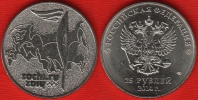 """Russia 25 Roubles 2014 """"Winter Olympics, Sochi - Olympic Torch"""" UNC - Rusia"""