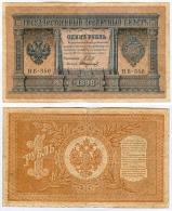 Banknote 1 Rubel 1898 Russland Russia Rossija Ruble Rouble Note Geldschein Rubl´ Money Billet - Russland