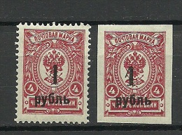 RUSSLAND RUSSIA 1919/20 Sibirien Michel 4 A + B Civil War Koltschak Army MNH - Sibérie Et Extrême Orient