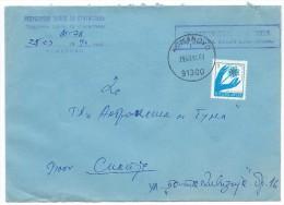 Yugoslavia,Macedonia 1991- Charity Stamp, Cancer Week. - 1945-1992 République Fédérative Populaire De Yougoslavie