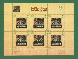 SAUDI ARABIA / Arabie Saoudite 2014 - Souk Okaz Festival - Sheetlet MNH ** As Scan - Arabia Saudita