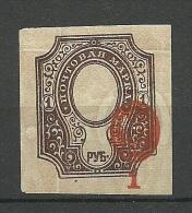 RUSSLAND RUSSIA 1917 Michel 77 B ERROR Abart Variety * - Errors & Oddities