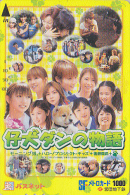 Carte Prépayée Japon - Femme & Chien - Girl Girls & Dog Japan Prepaid Card - Frau & Hund Metro Karte - 2027 - Japon