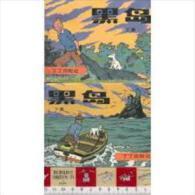 Tintin En Chinois (Mandarin) L'île Noire - Livres, BD, Revues