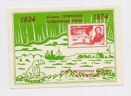 STAMP Block BF RARE Mint North Pole Nord Arctic USSR RUSSIA Bear Investigator Shmidt Mogilev Belarus - 1923-1991 URSS