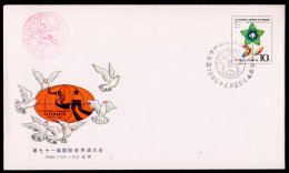 China PRC, 1986, 71st Universal Congress Of Esperanto, Beijing. First Day Cover - 1949 - ... People's Republic
