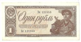 Russia 1 Ruble 1938 - Russia