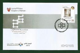 BAHRAIN / BAHREIN 2014 - BAHRAINI BOURSE 25 YEARS OF EXCELLENCE 1v FDC MNH ** + Brochure - FIRST DAY COVER - Bahreïn (1965-...)