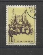 CHINE CHINA  :  Yvert  1376  Michel   618  Oblitéré (o) - 1949 - ... People's Republic