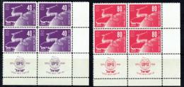 1950  75è Ann UPU  Blocs De 4 Avec 2 Tabs Complets Et Marge Gauche ** Impeccable  MNH - Israel