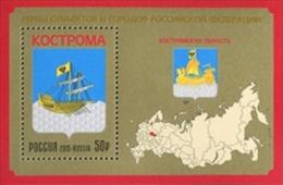 Russia, Coat Of Arms, Kostroma, 2015, Sheet - Blocks & Sheetlets & Panes