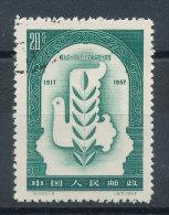 Chine  N°1109 - 1949 - ... People's Republic