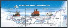 Russie  Obl.   Bloc N° 309 Navire Brise-glace - Année Polaire Internationale