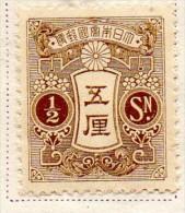 PIA - JAP - 1937-39 - Série Courante - (Yv 246) - 1926-89 Imperatore Hirohito (Periodo Showa)
