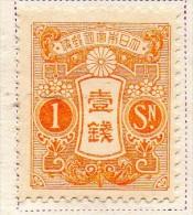PIA - JAP - 1937-39 - Série Courante - (Yv 246A) - 1926-89 Imperatore Hirohito (Periodo Showa)