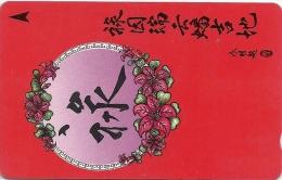 Singapore - Lunar New Year 1994-2, 35SIGB, 1994, 250.000ex, Used - Singapur