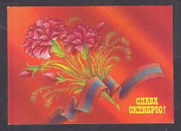 Russia. USSR. 1986. October Revolution 1917. Postcard. 28.06.85. - Russie