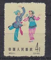 China 1962 Chinese Folk Dances 1v ** Mnh (26126) - 1949 - ... People's Republic