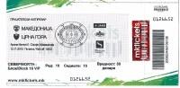 Ticket For Football Match Macedonia - Montenegro,Soccer,Friendly Match - Biglietti D'ingresso