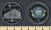 Ukraine 2 Hryvni 2015 - Ukraine
