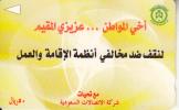 SAUDI ARABIA(GPT) - Arabic On Yellow Phonecard(50R), CN : SAUDF/B, Used - Saudi Arabia