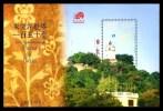 Macao Macau 2015 **  Bloc Phare Guia Lighthouse Faro Leuchttrum - Hojas Bloque