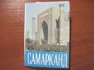 Uzbekistan Samarkand Set Of 16 Cards 1975 Mint - Uzbekistan