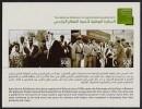 BAHRAIN 2015 MNH - The National Initiative For Agricultural Development, Miniature Sheet - Bahrain (1965-...)