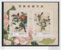 Bloc De China Chine : (4) 1992 Taiwan - Tapisseries De Soie De Dynastie De Ming SG MS2085** - 1945-... République De Chine