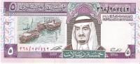 Saudi Arabia - Pick 22 - 5 Riyals 1983 - Unc - Arabie Saoudite