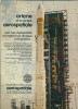 Rare Et Superbe Puzzle : Ariane Et La Société Aérospatiale (22 Cm Sur 30 Cm) Dans Sa Boite D'origine, Les Mureaux, Fusée - Puzzles