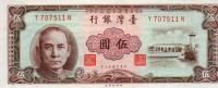 TAIWAN : 5 Yuan 1961 (unc) - Taiwan