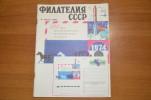 USSR Soviet Union Russia Magazine USSR Philately 1974 - Andere