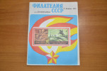 USSR Soviet Union Russia Magazine USSR Philately 1974 - Boeken, Tijdschriften, Stripverhalen