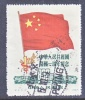 PRC  62    (o)  ORIGINAL   POSTALLY  USED - 1949 - ... People's Republic