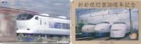 JAPAN. 2 PHONECARDS THEME   ´´ TRAINS ´´L11 - Trains