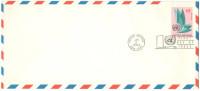 ONU - NAZIONI UNITE - UNITED NATIONS - NATIONS UNIES - 1969 - 10c - Air Mail Letter - Intero Postale - Entier Postal ... - New York - Sede Centrale Delle NU