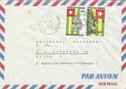 Togo 1975 Lome Aeroport Independence Flag Traditional Danse Cover - Togo (1960-...)