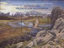 Russia,  2013,  National Park, Tuva, Touva, Bird, S/s - Unused Stamps