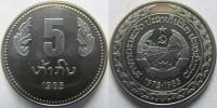 """Laos 5 Kip 1985 """"10th Anni Of People´s Democratic Republic"""" UNC KM# 38 - Laos"""