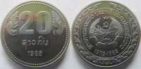 """Laos 20 Kip 1985 """"10th Anni Of People´s Democratic Republic"""" UNC KM# 40 - Laos"""