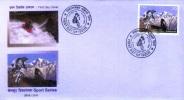 NEPAL MOUNTAIN BIKING STAMP FDC NEPAL 2009 MINT CONDITION
